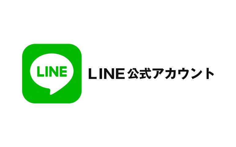 CuoRelease公式LINEアカウントができました!